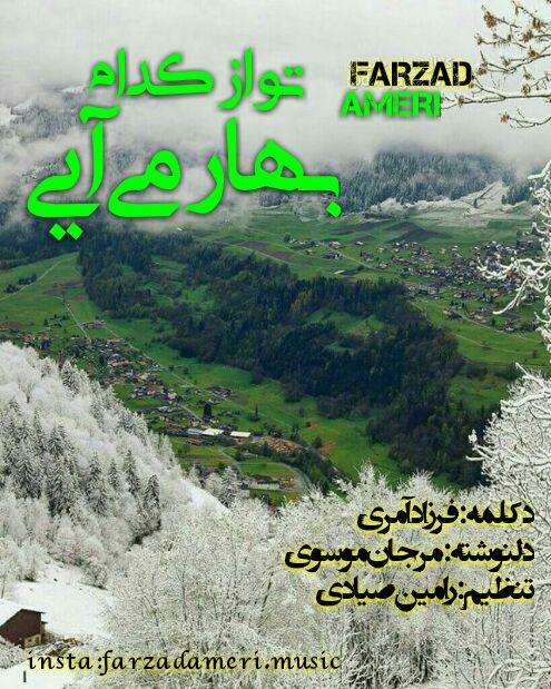 http://dl.rasanejavan.com/radio97/03/08/Farzad%20Ameri%20-%20Bahar%20Miaei.jpg