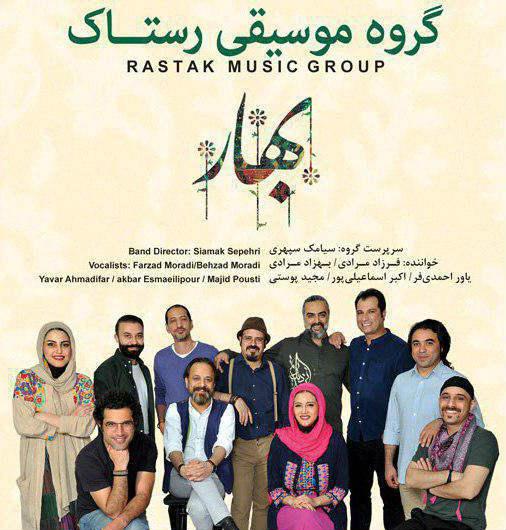 http://dl.rasanejavan.com/radio97/03/22/16e3_rastak.jpg
