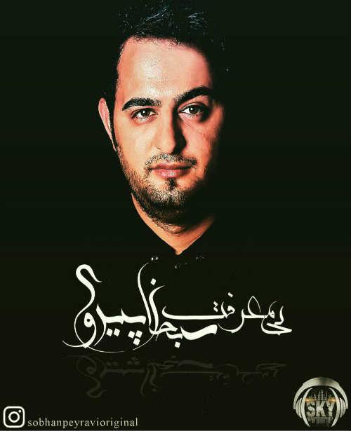 http://dl.rasanejavan.com/radio97/03/25/636j_sobhan.jpg