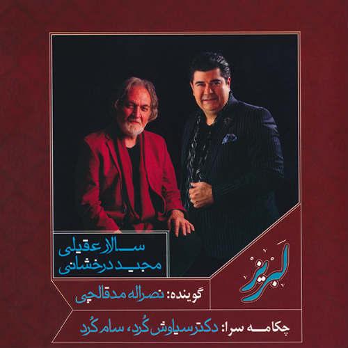 http://dl.rasanejavan.com/radio97/04/06/m1dq_salar_aghili_-_labriz.jpg
