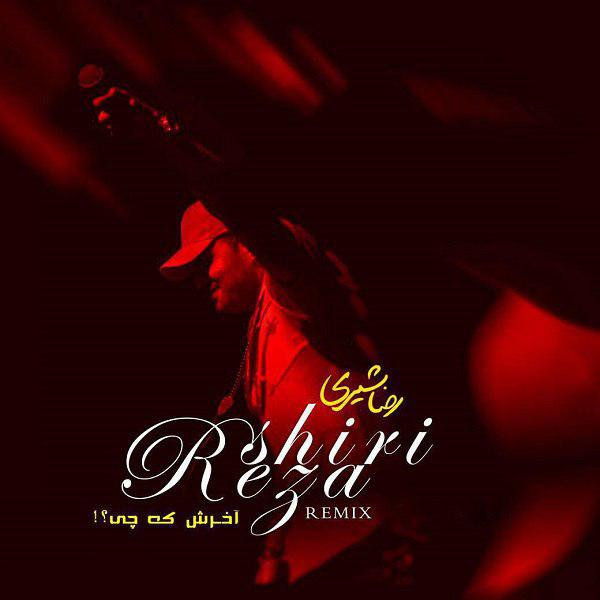 http://dl.rasanejavan.com/radio97/04/11/Reza%20Shiri%20-%20Akharesh%20Ke%20Chi%20(Remix).jpg