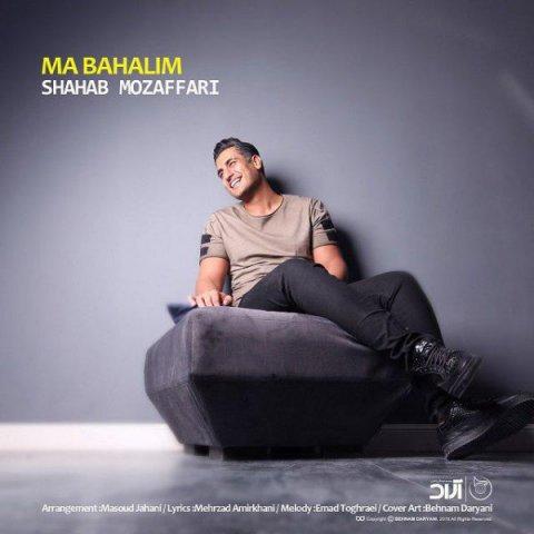 http://dl.rasanejavan.com/radio97/04/13/153071830590013327shahab-mozaffari-ma-bahalim.jpg
