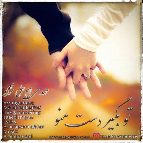 http://dl.rasanejavan.com/radio97/04/13/Mehdi-Abooali-Nejad.jpg
