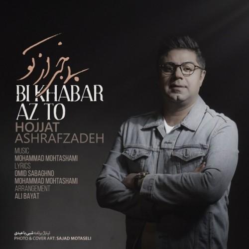 http://dl.rasanejavan.com/radio97/04/15/Hojjat-Ashrafzadeh-Bi-Khabar-Az-To.jpg