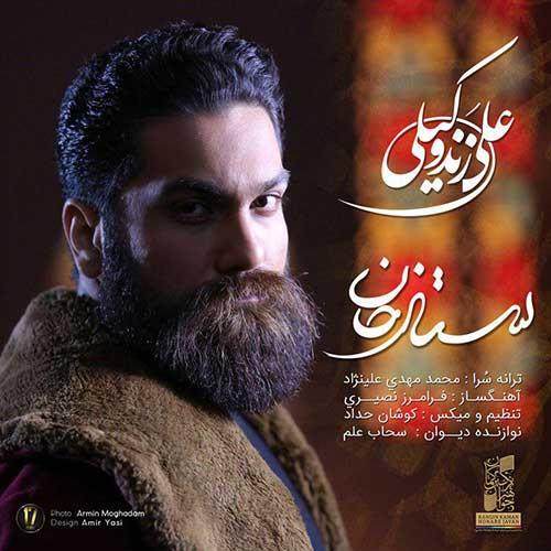 http://dl.rasanejavan.com/radio97/04/16/Ali-Zand-Vakili-Sattar-Khan.jpg