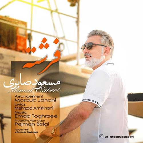 http://dl.rasanejavan.com/radio97/04/16/Masoud-Saberi-Fereshteh.jpg