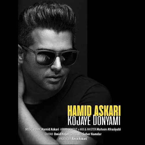 http://dl.rasanejavan.com/radio97/04/20/Hamid-Askari-Kojaye-Donyami.jpg