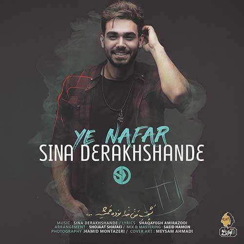 http://dl.rasanejavan.com/radio97/04/21/Sina-Derakhshande-Ye-Nafar.jpg