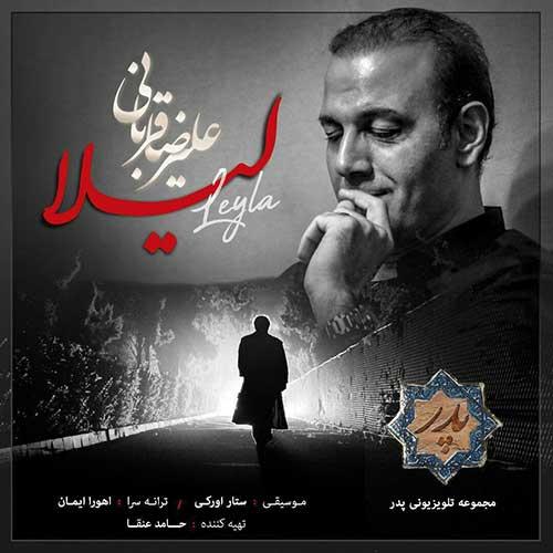 http://dl.rasanejavan.com/radio97/04/25/Alireza-Ghorbani-Leyla-1.jpg