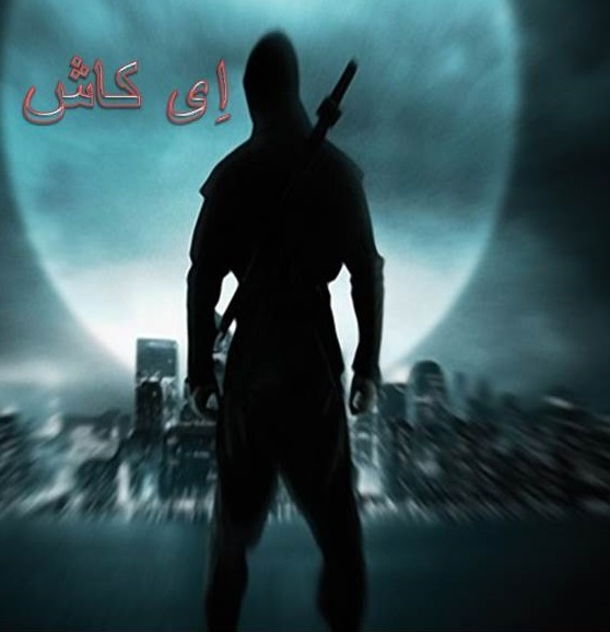 http://dl.rasanejavan.com/radio97/04/27/ad85_cover_pic_2_-_ey_kash_siyah_ghalb(1).jpg