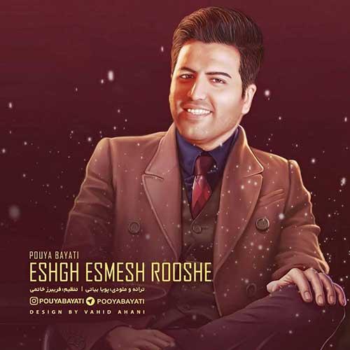 http://dl.rasanejavan.com/radio97/04/30/Pouya-Bayati-Eshgh-Esmesh-Rooshe.jpg