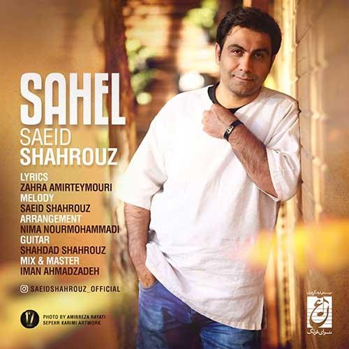 http://dl.rasanejavan.com/radio97/04/31/Saeid-Shahrouz-Sahel.jpg