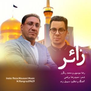 http://dl.rasanejavan.com/radio97/05/01/Reza%20Mousavi%20&%20Mohammad%20Rangraz%20-Zaer.jpg
