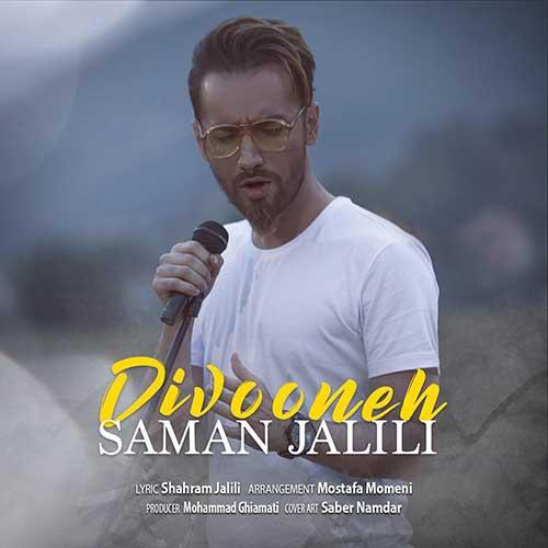 http://dl.rasanejavan.com/radio97/05/01/Saman-Jalili-Divooneh.jpg