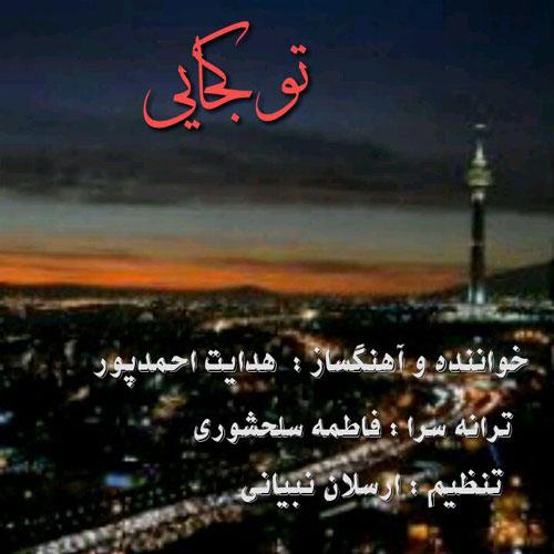 http://dl.rasanejavan.com/radio97/05/01/hedayat.jpg