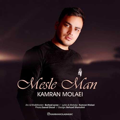 http://dl.rasanejavan.com/radio97/05/04/Kamran-Molaei-Mesle-Man.jpg
