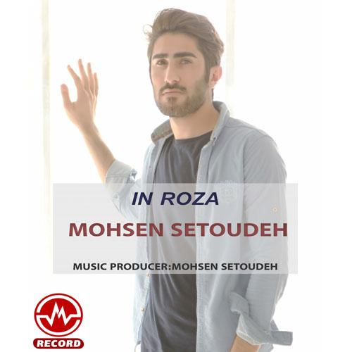 http://dl.rasanejavan.com/radio97/05/04/Mohsen%20Setoudeh%20-%20In%20Roza.jpg
