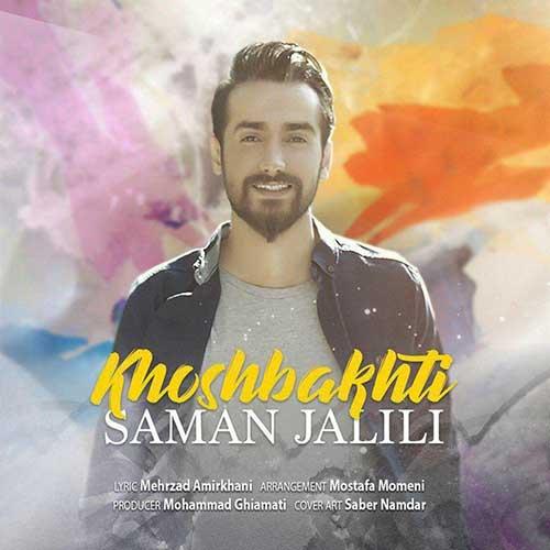 http://dl.rasanejavan.com/radio97/05/07/Saman-Jalili-Khoshbakhti.jpg