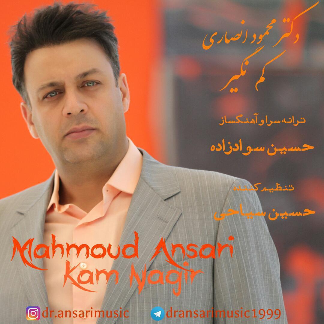 http://dl.rasanejavan.com/radio97/05/09/Dr%20Mahmoud%20Ansari%20-%20Kam%20Nagir.jpg