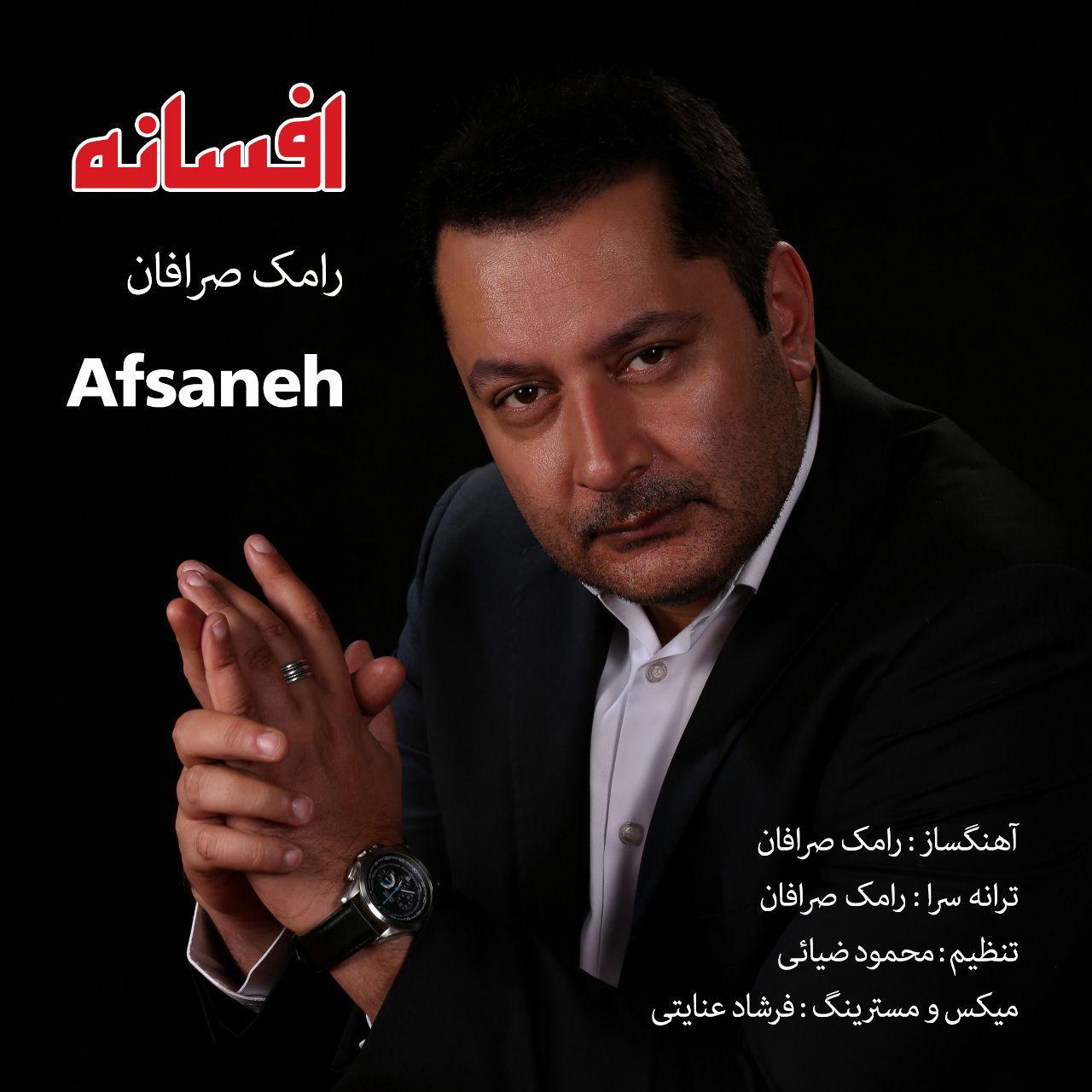 http://dl.rasanejavan.com/radio97/06/15/Ramak%20Sarrafan%20-%20Afsaneh.jpg