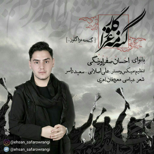 http://dl.rasanejavan.com/radio97/06/16/ehsan-safaorangi.jpg