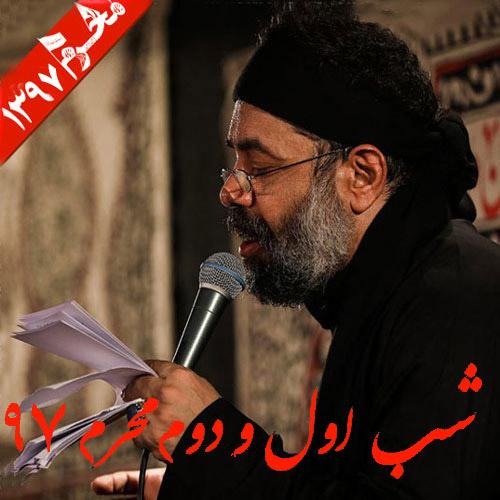 http://dl.rasanejavan.com/radio97/06/21/Mahmoud-Karimi-Shabe-Haftom-Moharram-95.jpg