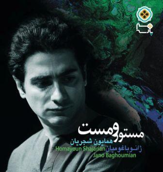 http://dl.rasanejavan.com/radiojavan%201393/esfand%2093/13/Shajarian.jpg