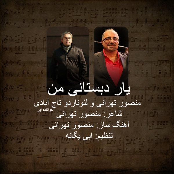 http://dl.rasanejavan.com/radiojavan%201393/esfand%2093/19/Masour-Tehrani_Leonardo-Tajabadi-Yare-Dabestani.jpg