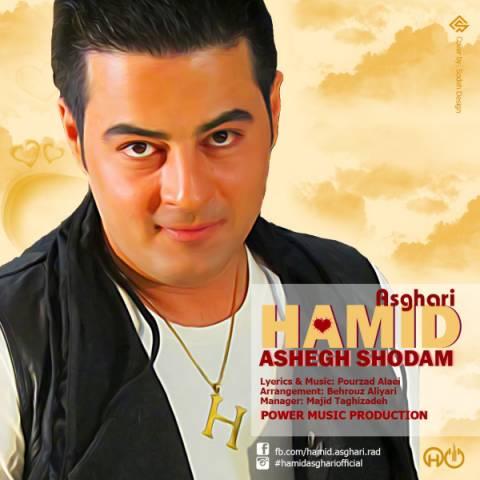 http://dl.rasanejavan.com/radiojavan%201393/esfand%2093/27/142669597241735153hamid-asghari-ashegh-shodam.jpg