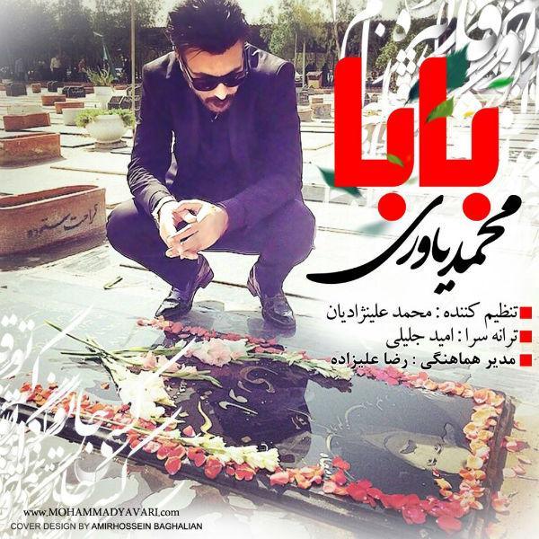 http://dl.rasanejavan.com/radiojavan%201393/esfand%2093/28/Mohammad%20Yavari%20-%20Baba.jpg