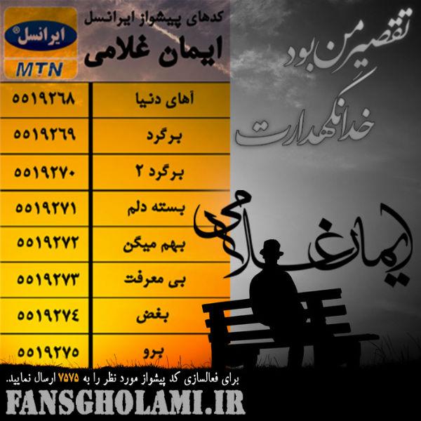 http://dl.rasanejavan.com/radiojavan%201393/mehr%2093/07/Iman%20Gholami.jpg