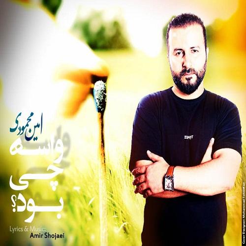 http://dl.rasanejavan.com/radiojavan%201393/mehr%2093/19/Amin-Mahmoudi-Vase-Chi-Bood1.jpg