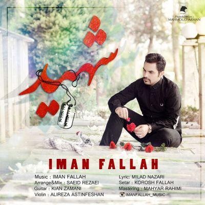 http://dl.rasanejavan.com/radiojavan%201394/Mehr%2094/04/Iman-Fallah-Shahid.jpg