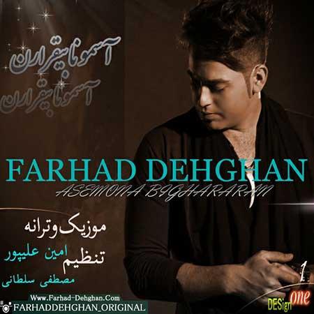 http://dl.rasanejavan.com/radiojavan%201394/Mehr%2094/06/j7c5_farhad-dehghan---asemona-bighararan.jpg