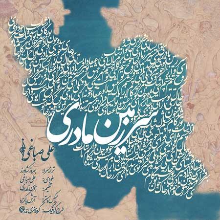 http://dl.rasanejavan.com/radiojavan%201394/Mehr%2094/07/zipd_ali-sabbaghi_sarzamin-madari_1443372625.jpg