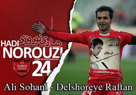 http://dl.rasanejavan.com/radiojavan%201394/Mehr%2094/09/mfv1_ali-sohani.jpg