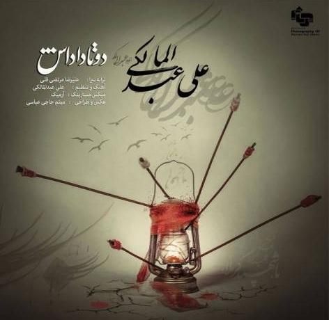 http://dl.rasanejavan.com/radiojavan%201394/Mehr%2094/23/ali/ali-abdolmaleki-2-ta-dadash.jpg