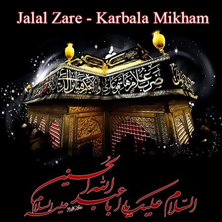 http://dl.rasanejavan.com/radiojavan%201394/Mehr%2094/24/h18j_karbala-mikham.jpg