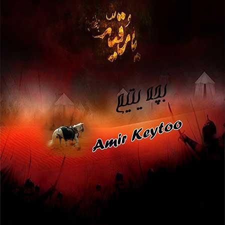 http://dl.rasanejavan.com/radiojavan%201394/Mehr%2094/24/new/ah2z_keyto.jpg