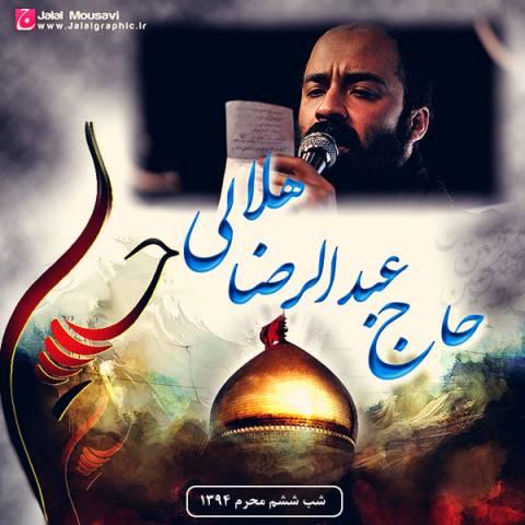 http://dl.rasanejavan.com/radiojavan%201394/Mehr%2094/28/abdolreza-helali-shabe-sheshom-moharram-94.jpg