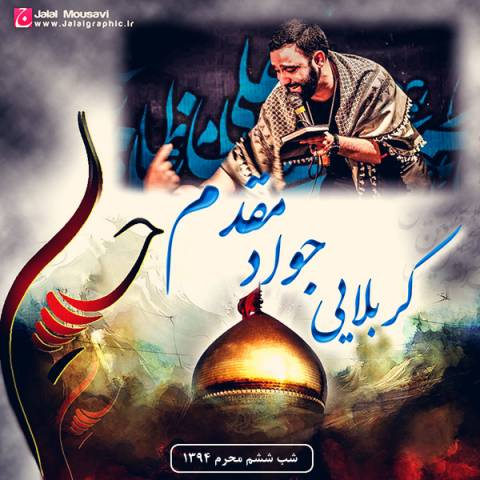 http://dl.rasanejavan.com/radiojavan%201394/Mehr%2094/28/javad-moghaddam-shabe-sheshom-moharram-94.jpg