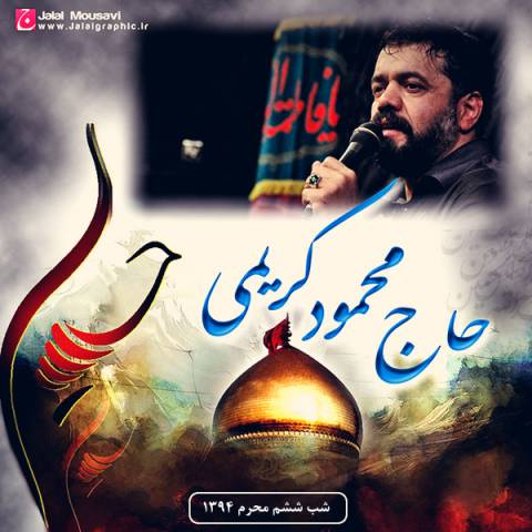 http://dl.rasanejavan.com/radiojavan%201394/Mehr%2094/28/mahmoud-karimi-shabe-sheshom-moharram-94.jpg