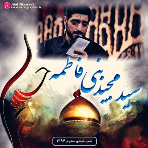 http://dl.rasanejavan.com/radiojavan%201394/Mehr%2094/28/majid-banifatemeh-shabe-sheshom-moharram-94.jpg