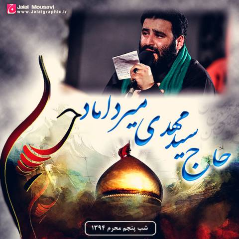 http://dl.rasanejavan.com/radiojavan%201394/Mehr%2094/28/mehdi-mirdamad-shabe-panjom-moharram-94.jpg