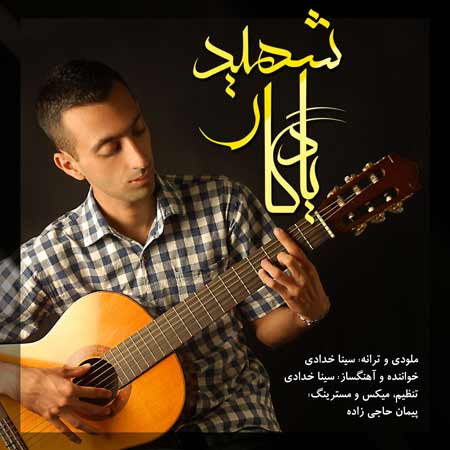 http://dl.rasanejavan.com/radiojavan%201394/aban%2094/04/cover-02.jpg