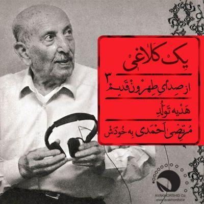 http://dl.rasanejavan.com/radiojavan%201394/aban%2094/09/Morteza-Ahmadi-Yek-Kalaghi.jpg