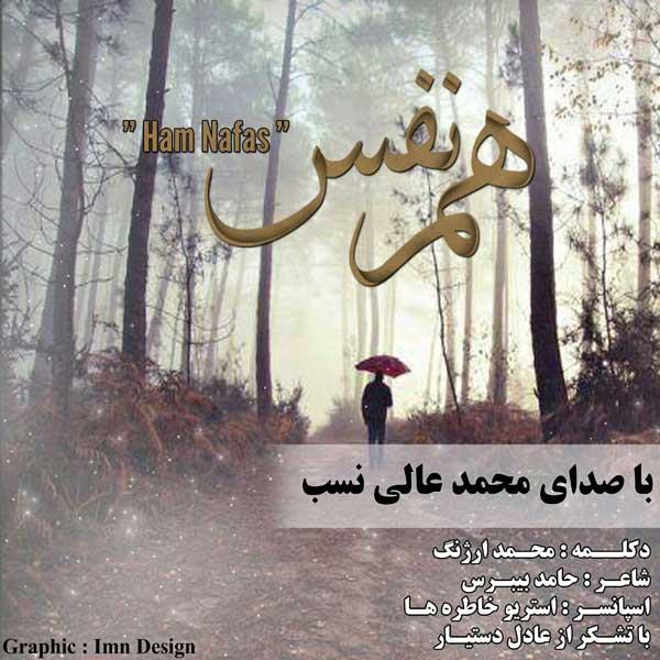 http://dl.rasanejavan.com/radiojavan%201394/aban%2094/09/mohammad-alinasab.jpg