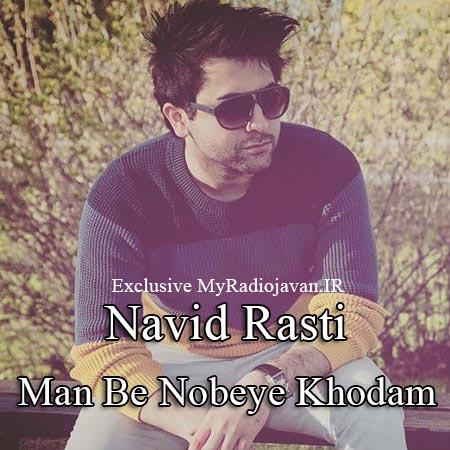 http://dl.rasanejavan.com/radiojavan%201394/aban%2094/15/1nfg_navid-rasti---be-nobeye-khodam.jpg