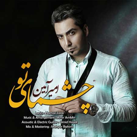http://dl.rasanejavan.com/radiojavan%201394/aban%2094/15/yfhb_amir-amin.jpg
