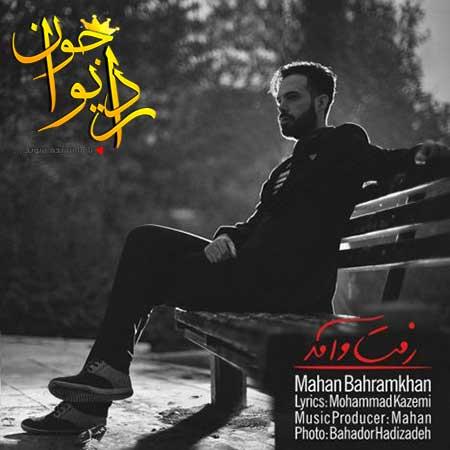http://dl.rasanejavan.com/radiojavan%201394/aban%2094/20/6ft5_mahan-bahram-khan---raft-o-amad.jpg